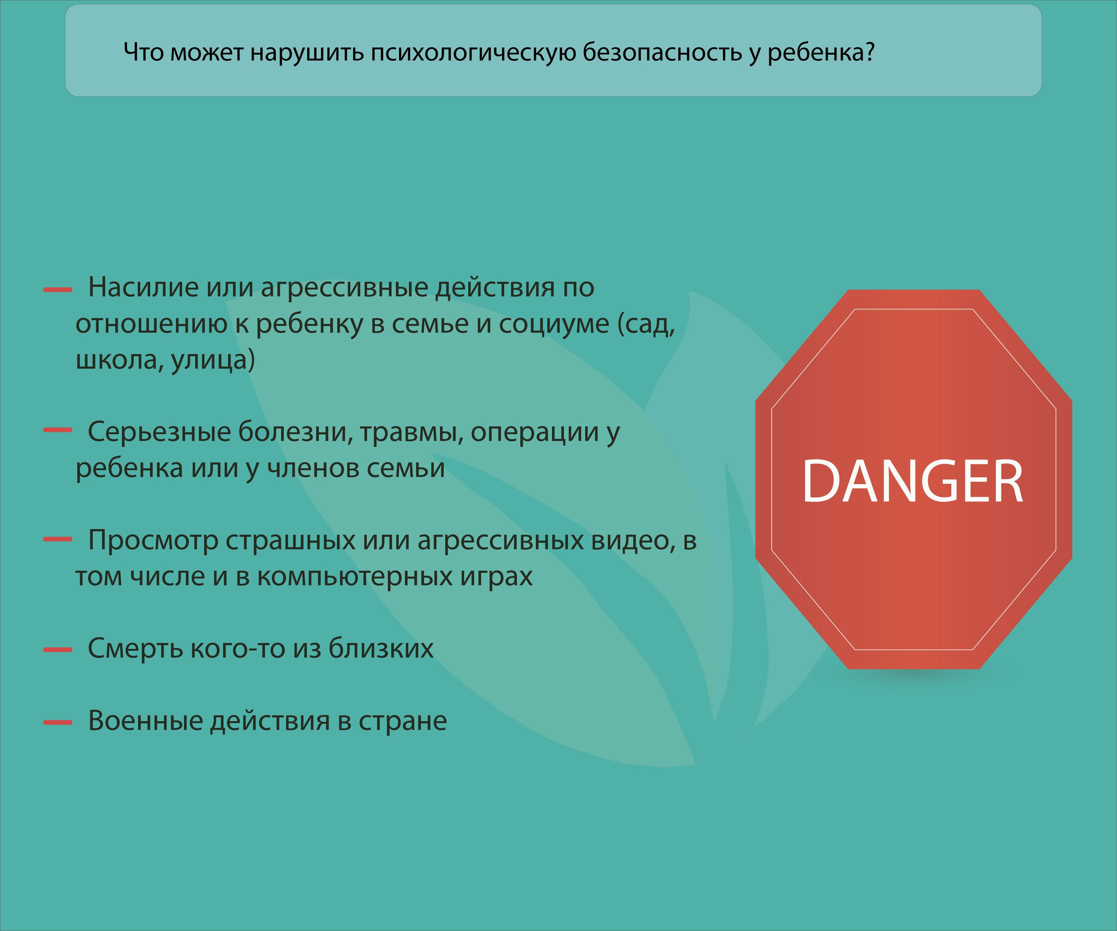 1 Что может нарушить психологическую безопасность у ребенка