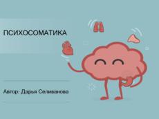 1 Психосоматика