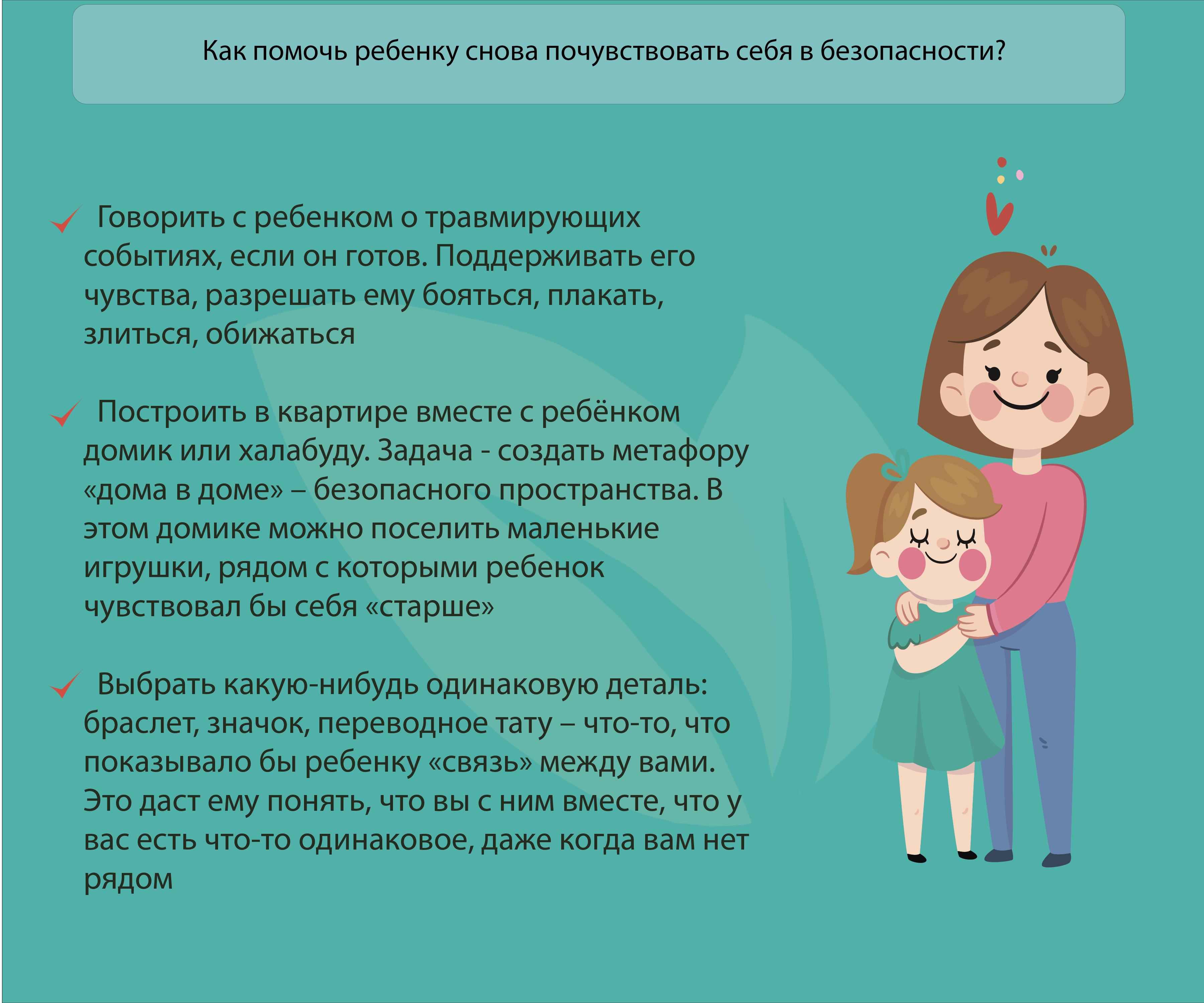 3 Как помочь ребенку снова почувствовать себя в безопасности 1