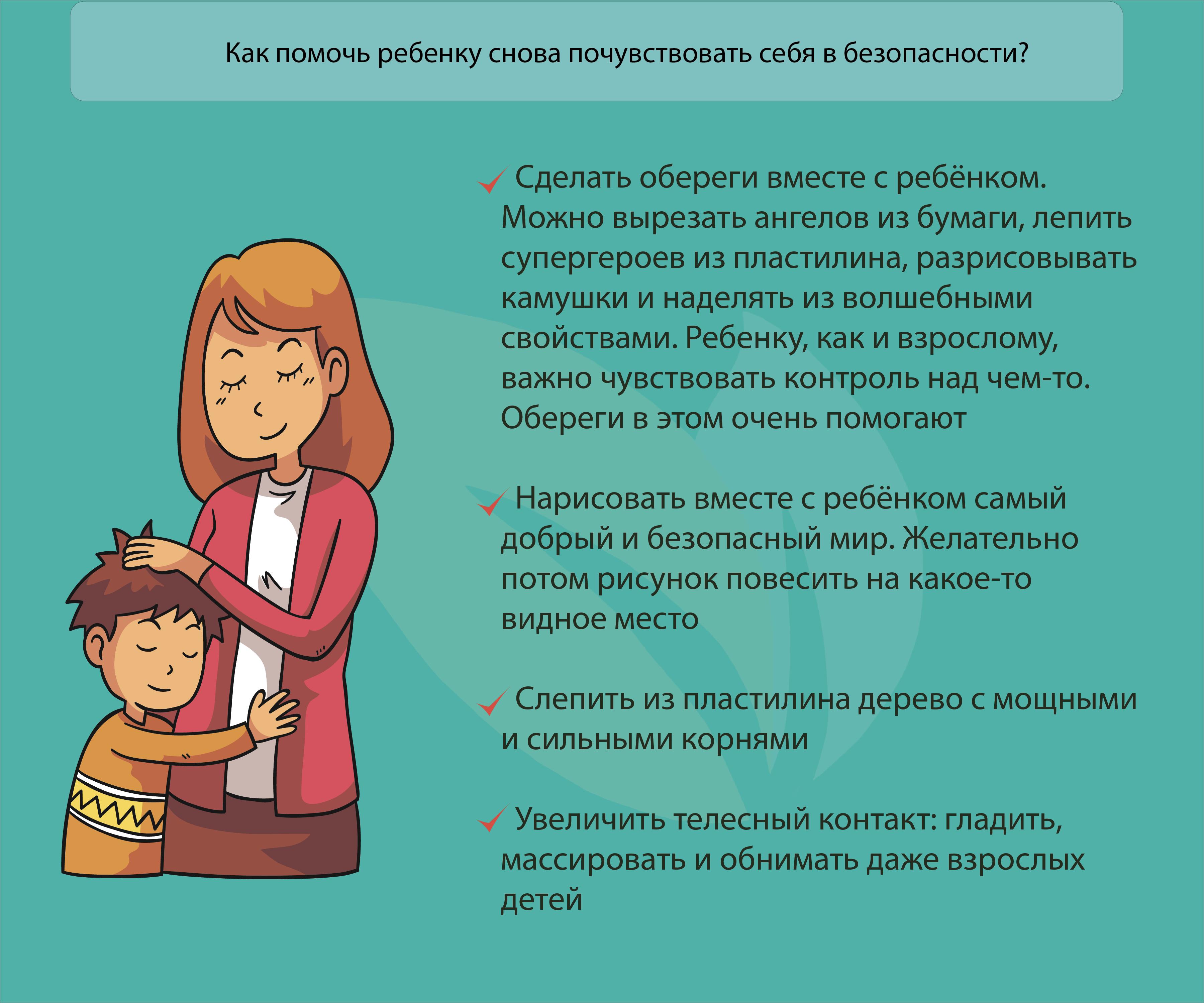 4 Как помочь ребенку снова почувствовать себя в безопасности 2