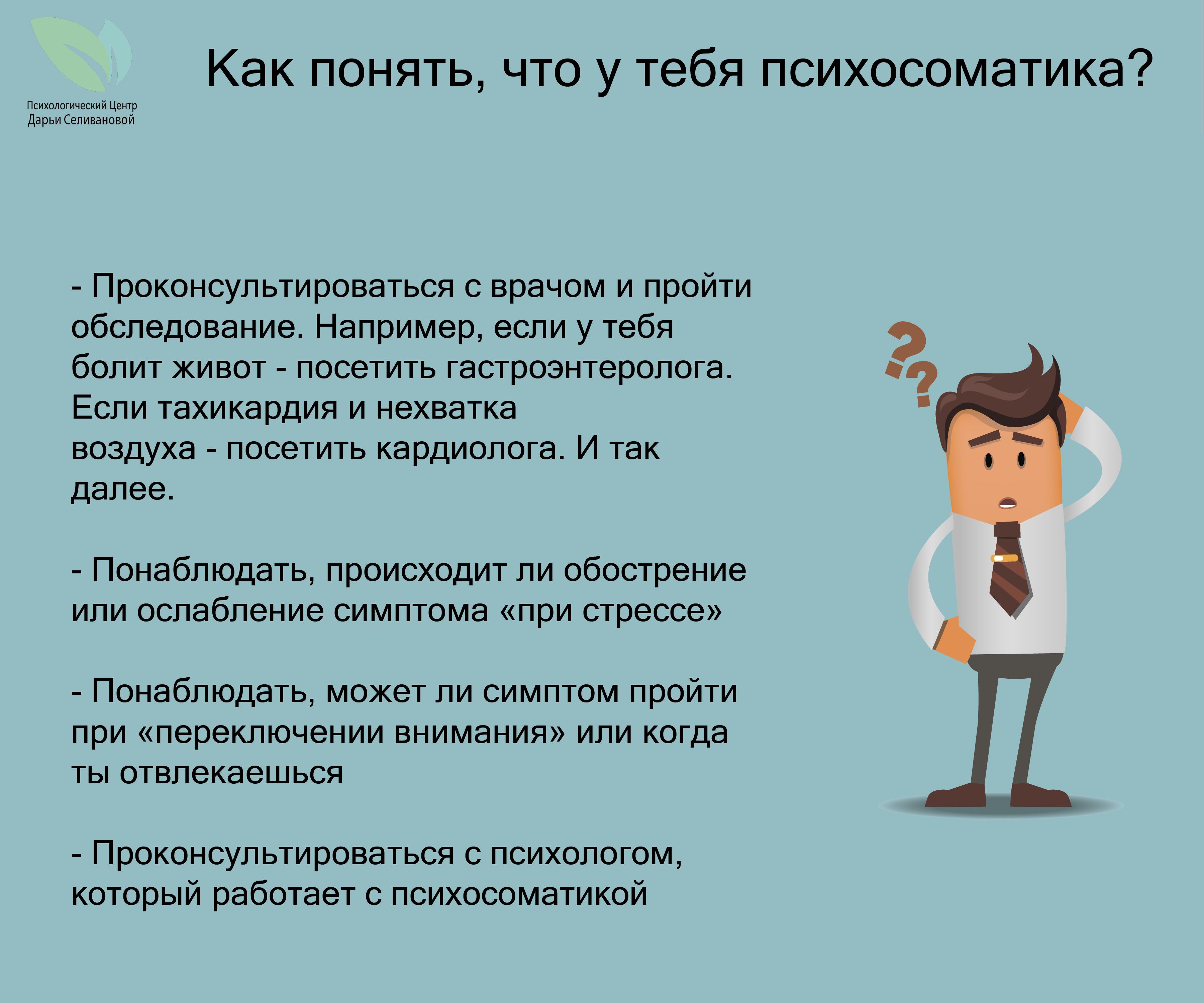 5 Как понять что у тебя психосоматика