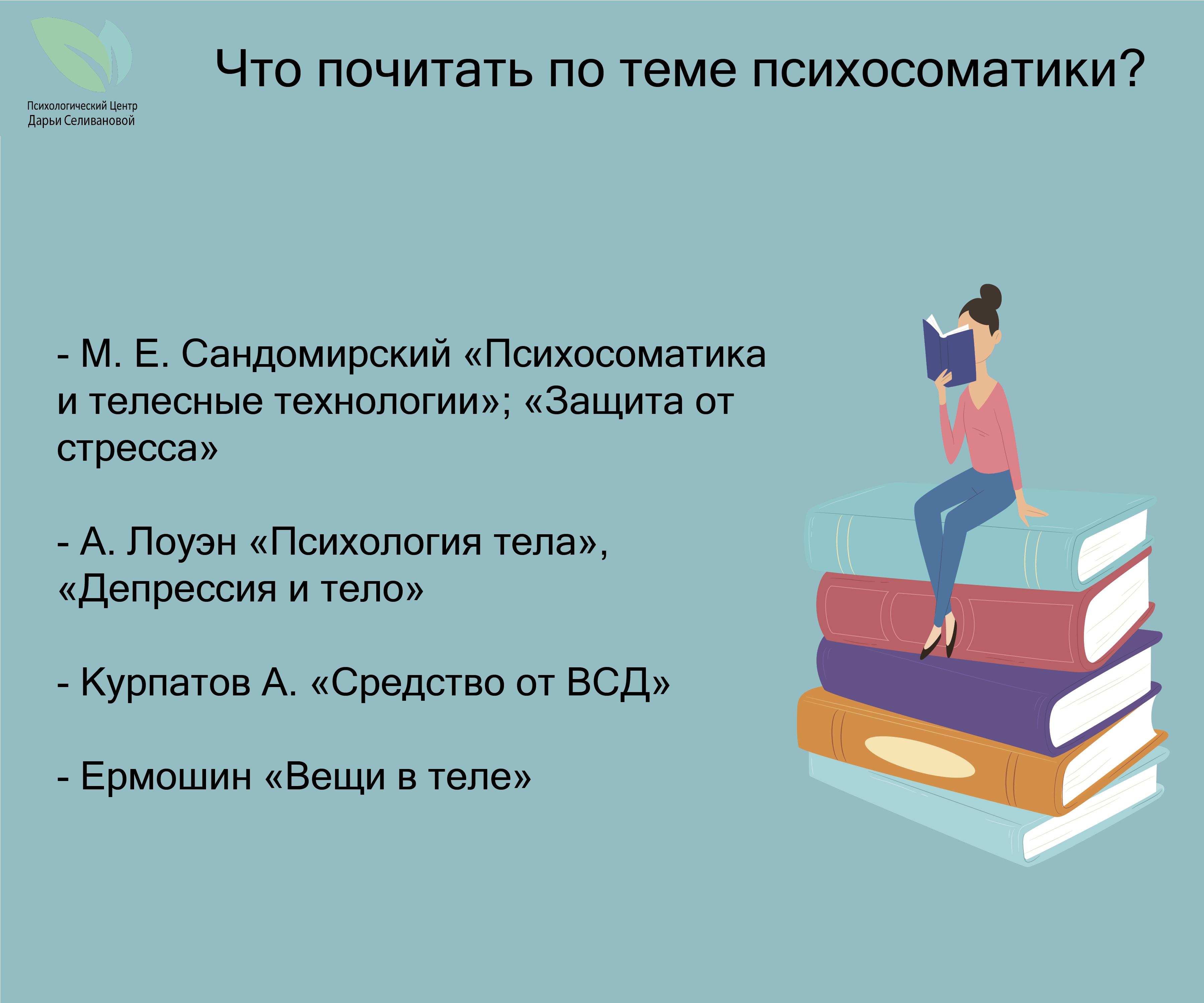 7 Что почитать по теме психосоматики
