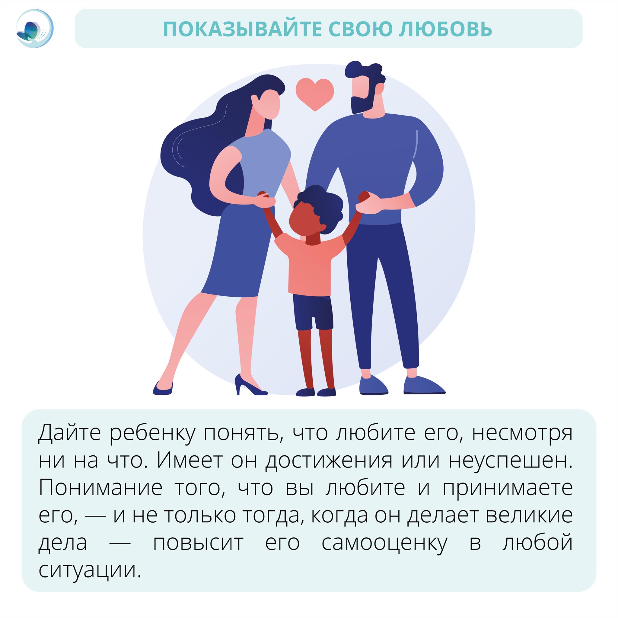 9 рекомендаций для воспитания уверенных в себе детей